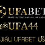 ทางเข้า UFA44